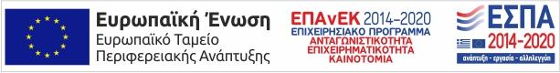 ΕΣΠΑ ΕΠΑΝΕΚ 2014-2020